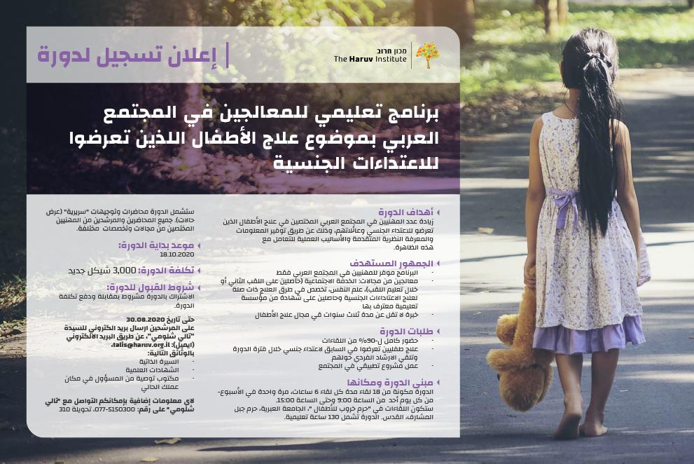 מכון חרוב - תוכנית למידה למטפלים בחברה הערבית